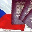 Пути получения гражданства Чехии в 2019 году