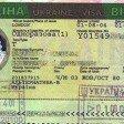 Правила въезда россиян в Украину в 2019 году