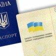 Особенности оформления украинского паспорта в 2019 году