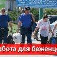 Оформление на работу беженца из Украины в 2019 году
